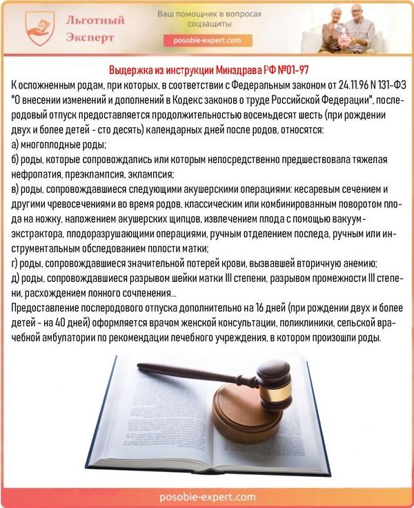 Выдержка из инструкции Минздрава РФ №01-97