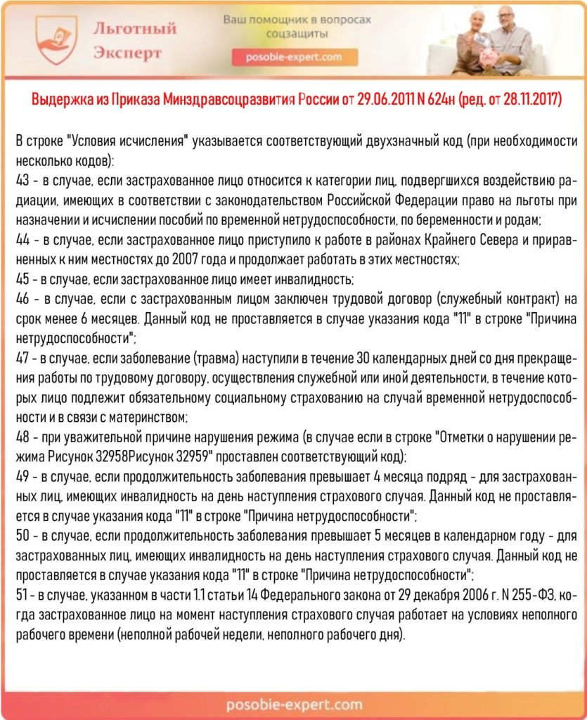 Выдержка из Приказа Минздравсоцразвития России от 29.06.2011 N 624н (ред. от 28.11.2017)