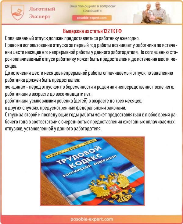 Выдержка из статьи 122 ТК РФ