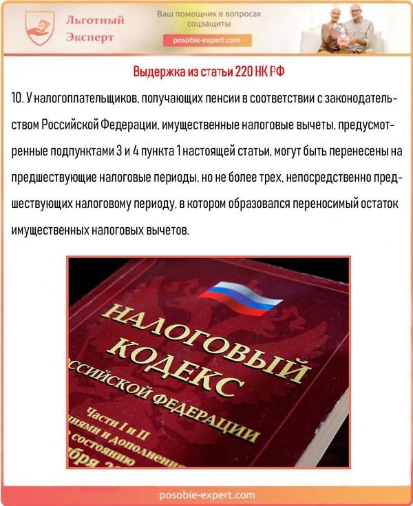 Выдержка из статьи 220 НК РФ