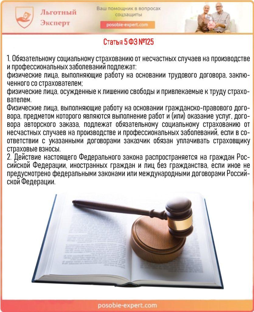 Статья 5 ФЗ №125