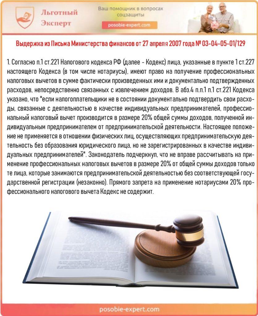 Выдержка из Письма Министерства финансов от 27 апреля 2007 года № 03-04-05-01/129