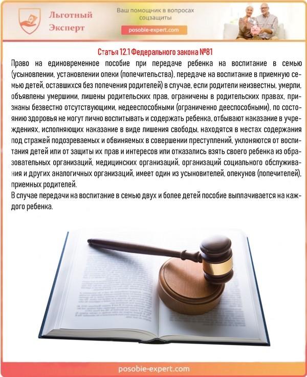 Статья 12.1 Федерального закона №81