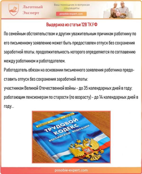 Выдержка из статьи 128 ТК РФ