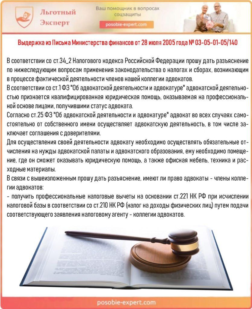 Выдержка из Письма Министерства финансов от 28 июля 2005 года № 03-05-01-05/140