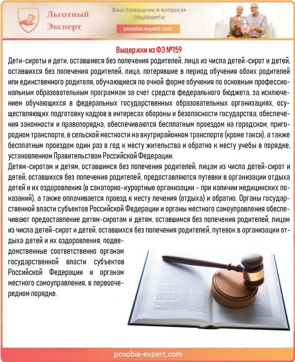 Выдержки из ФЗ №159