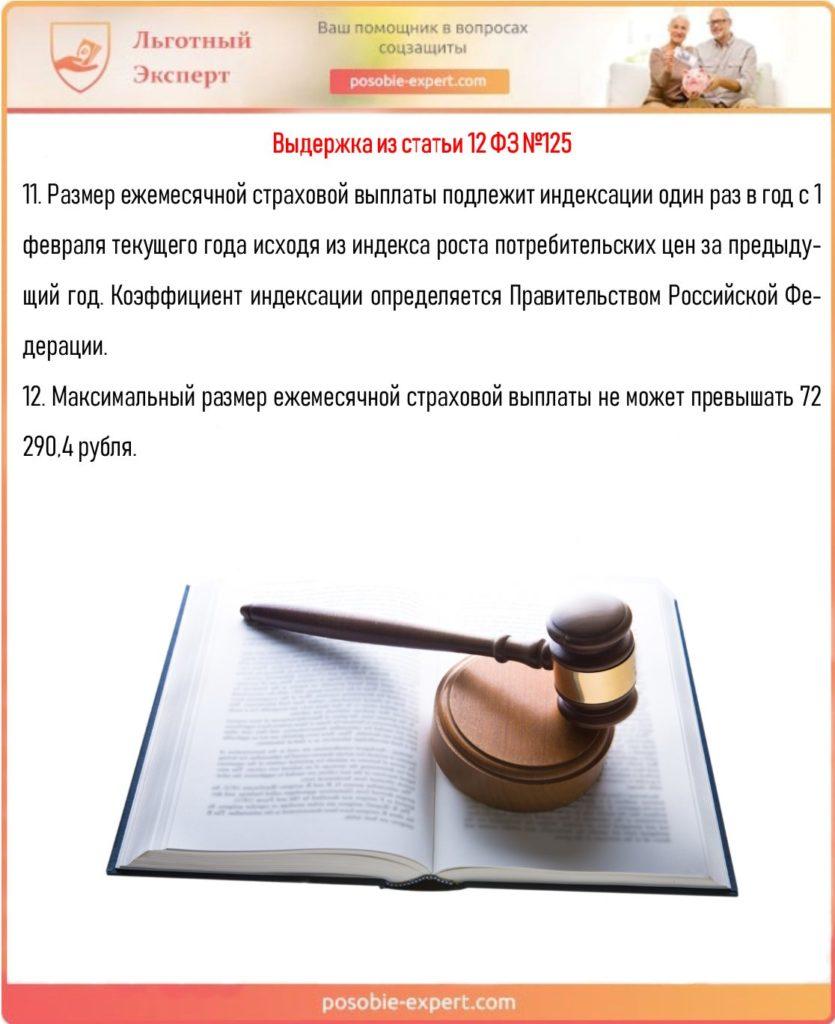 Выдержка из статьи 12 ФЗ №125