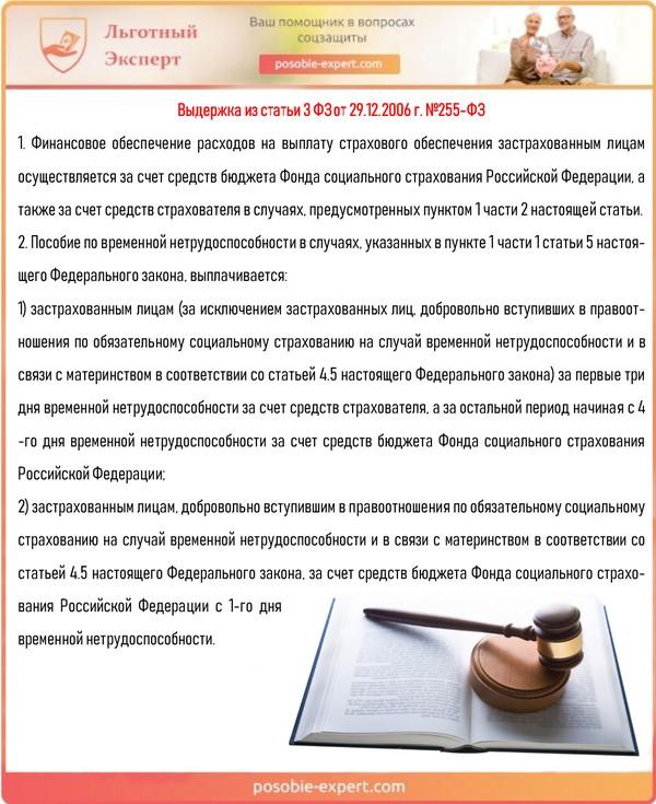 Выдержка из статьи 3 ФЗ от 29.12.2006 г. №255-ФЗ