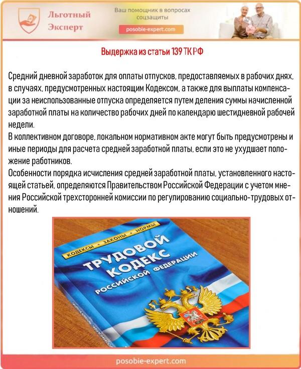 Выдержка из статьи 139 ТК РФ