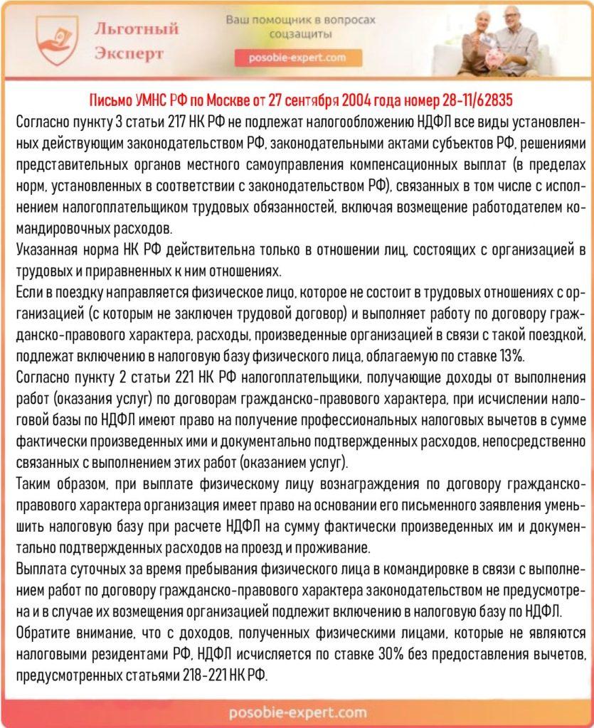 Письмо УМНС РФ по Москве от 27 сентября 2004 года номер 28-11/62835
