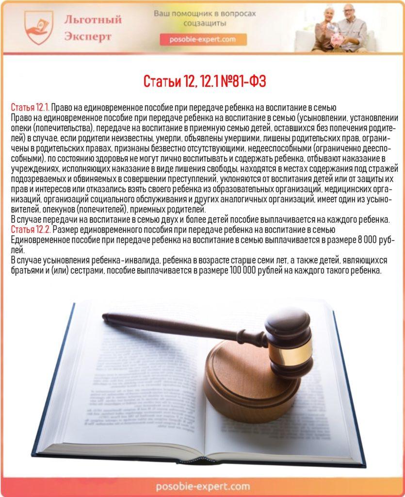 Статьи 12, 12.1 №81-ФЗ