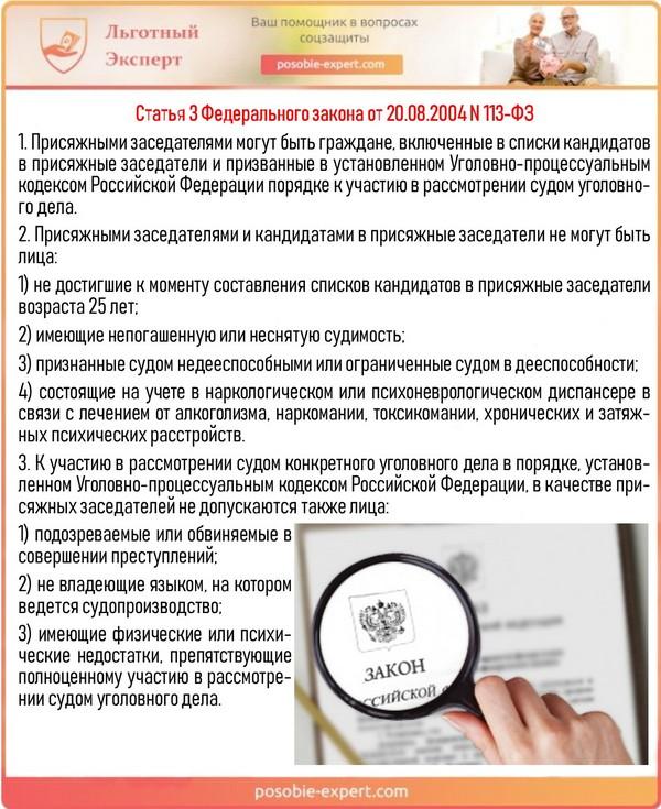 Статья 3 Федерального закона от 20.08.2004 N 113-ФЗ