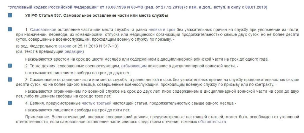 Выписка из статьи 337 УК РФ