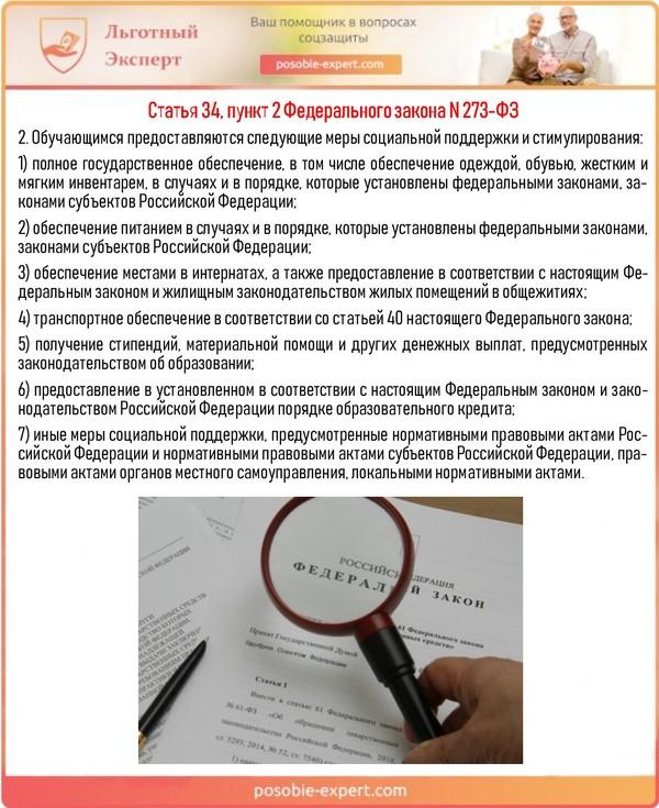 Статья 34, пункт 2 Федерального закона N 273-ФЗ