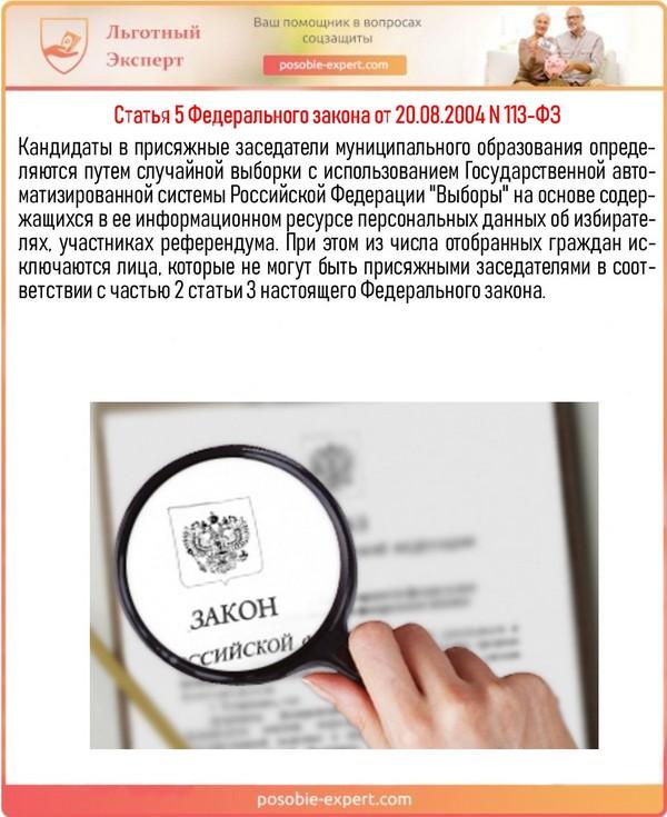 Подбор присяжных заседателей происходит автоматизировано (статья 5 Федерального закона от 20.08.2004 N 113-ФЗ)