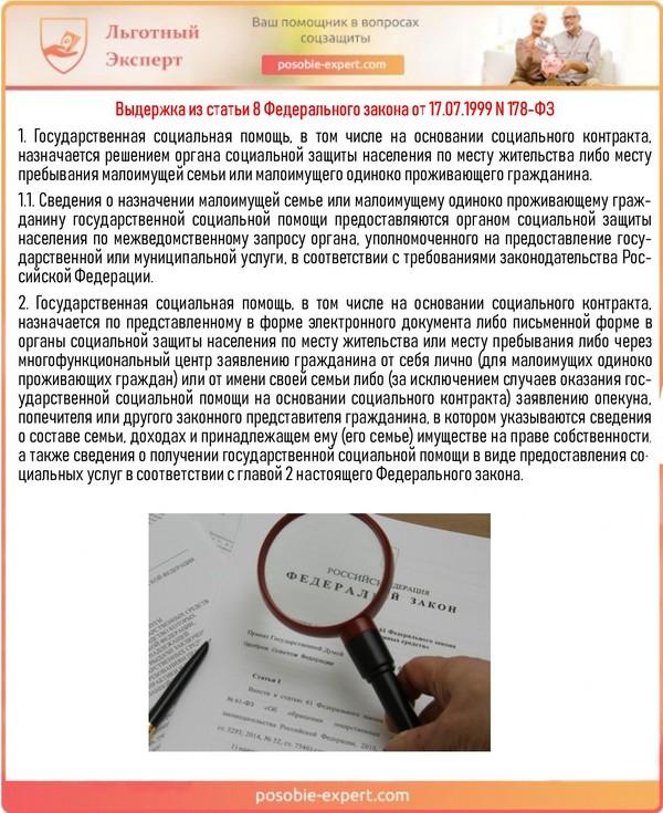 Выдержка из статьи 8 Федерального закона от 17.07.1999 N 178-ФЗ