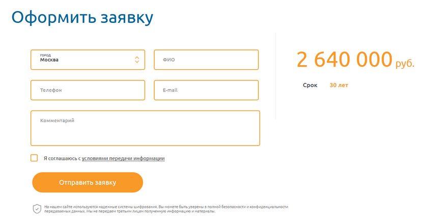 Подача заявки через интернет