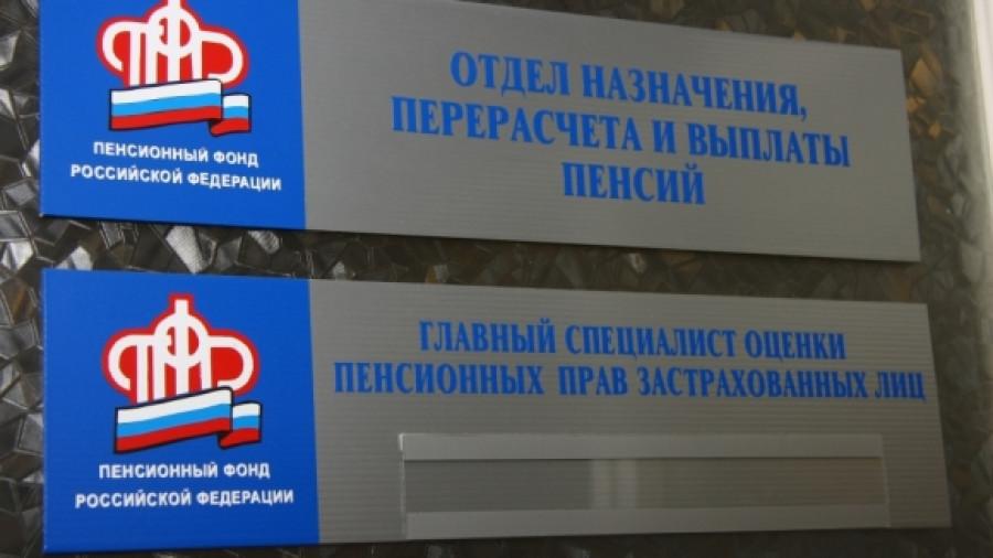 Исковое заявление оформляется на имя руководителя районного отделения ПФР