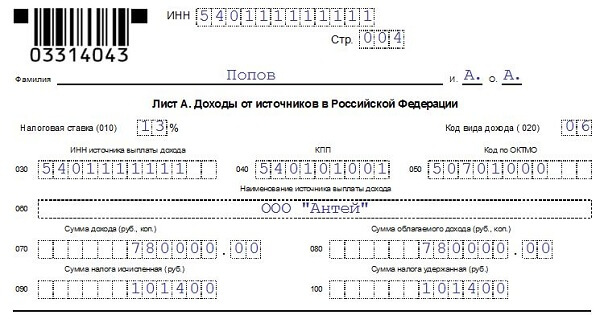 Доходы от источников в РФ лист А