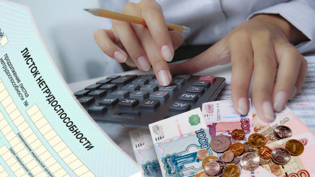 После того, как бухгалтерия проведет расчеты, родителю будет выдана финансовая компенсация