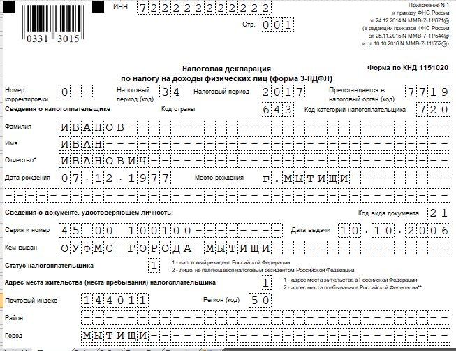 Налоговая декларация (форма 3-НДФЛ)