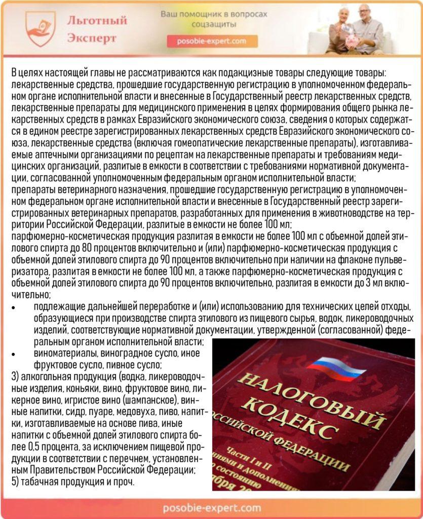 Выдержка из статьи 181 НК РФ