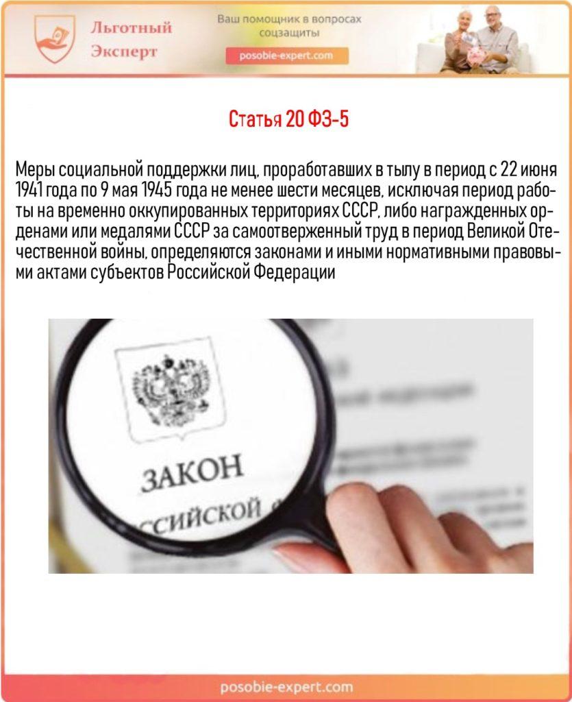 Статья 20 ФЗ-5