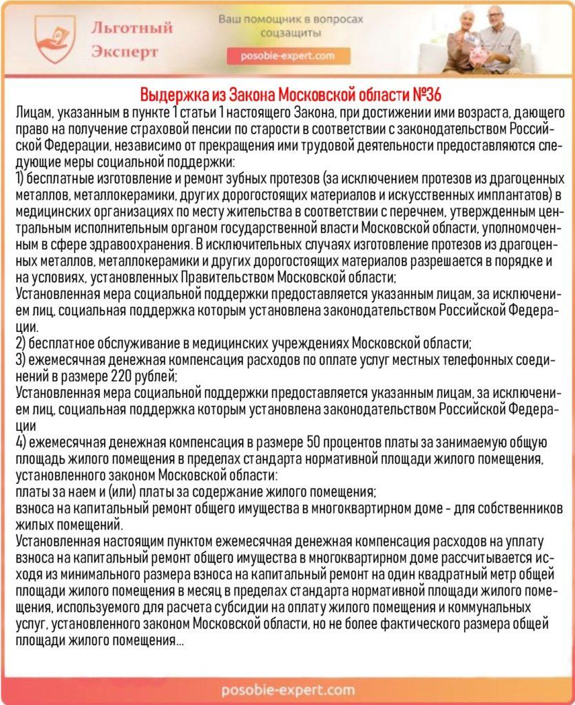 Выдержка из Закона Московской области №36
