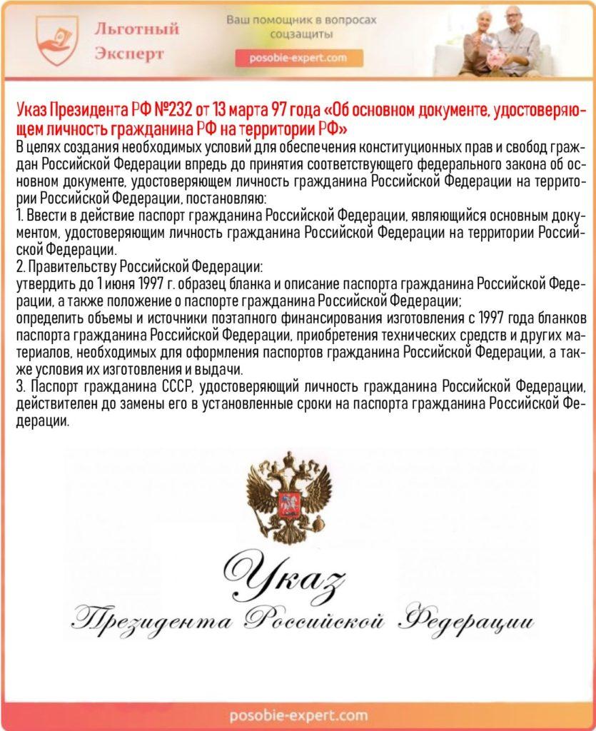 Указ Президента РФ №232 от 13 марта 97 года «Об основном документе, удостоверяющем личность гражданина РФ на территории РФ»