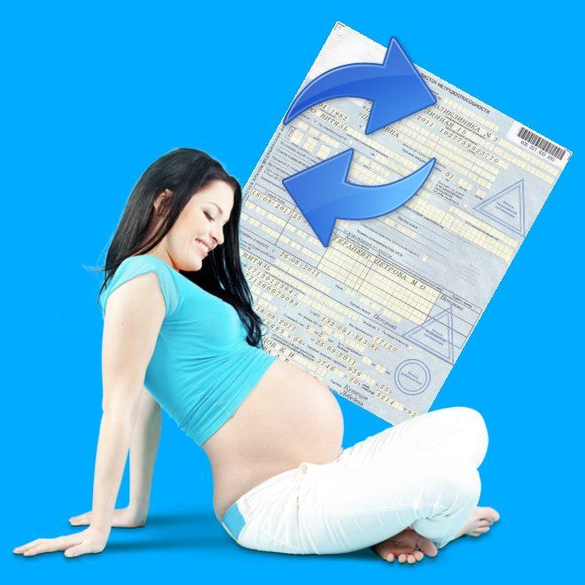 Больничный лист по беременности легко продлить