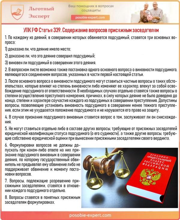 УПК РФ Статья 339. Содержание вопросов присяжным заседателям