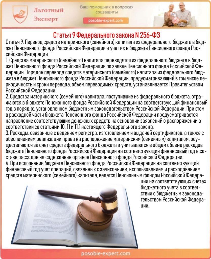 Статья 9 Федерального закона N 256-ФЗ