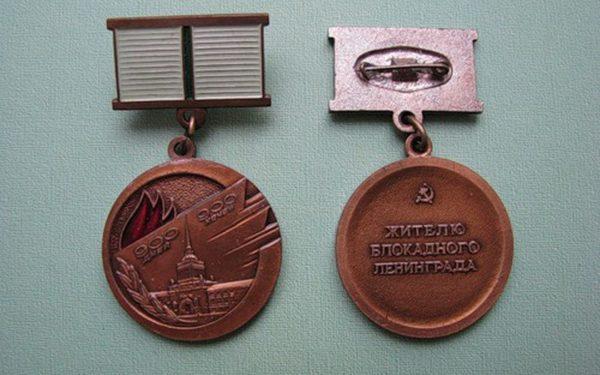Фото знака «Жителю блокадного Ленинграда»