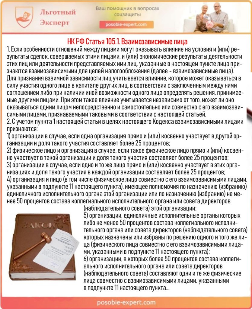 Отрывок из статьи 105.1 Налогового Кодекса РФ