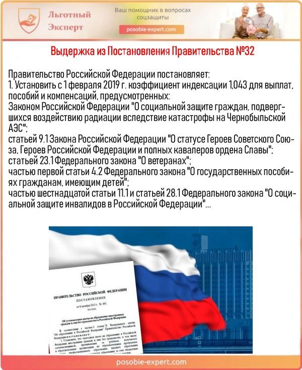 Выдержка из Постановления Правительства №32