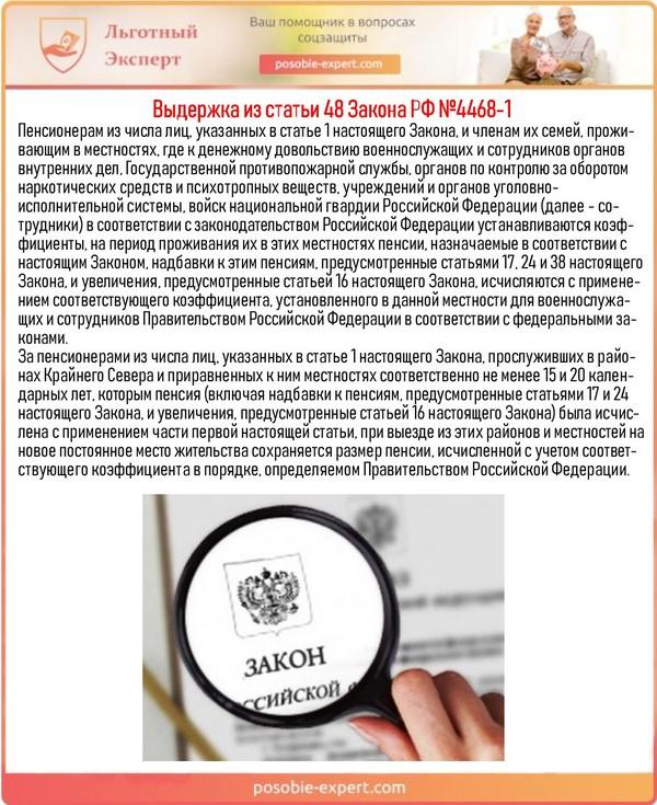 Выдержка из статьи 48 Закона РФ №4468-1