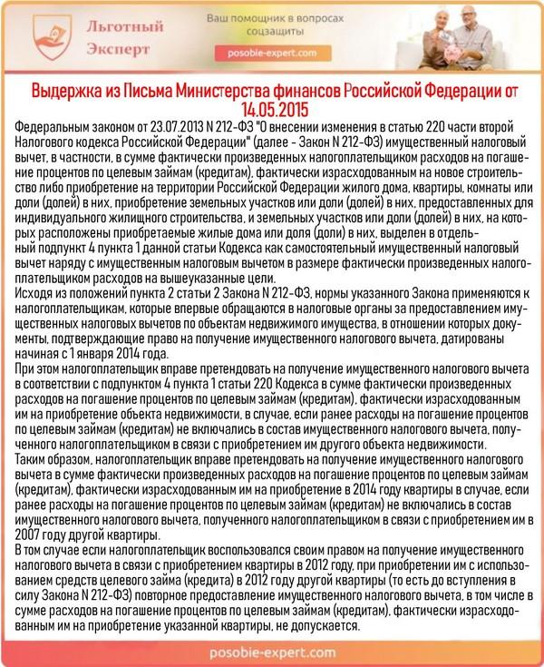 Выдержка из Письма Министерства финансов Российской Федерации от 14.05.2015