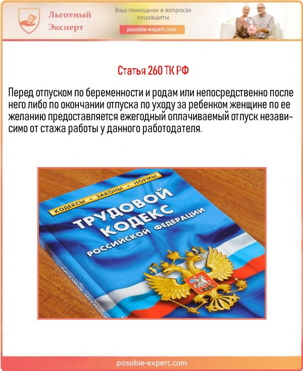 Статья 260 ТК РФ