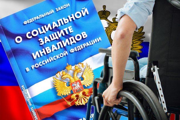 Все права людей с инвалидностью закреплены на законодательном уровне