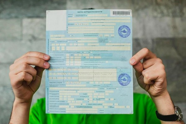 Заявление на перерасчет больничного листа: образец
