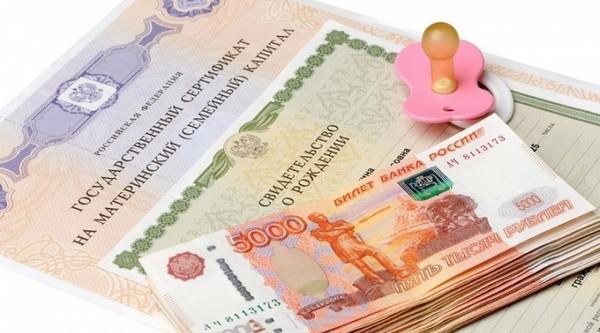 Направление средств материнского капитала на пенсию матери не особо популярно у граждан России
