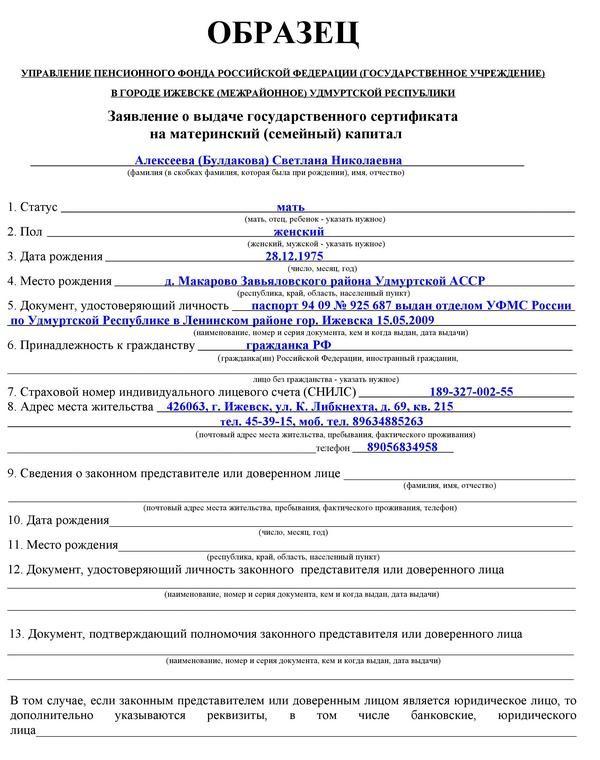 В заявлении нужно указать сведения о регистрации, гражданстве, количестве детей и проч.