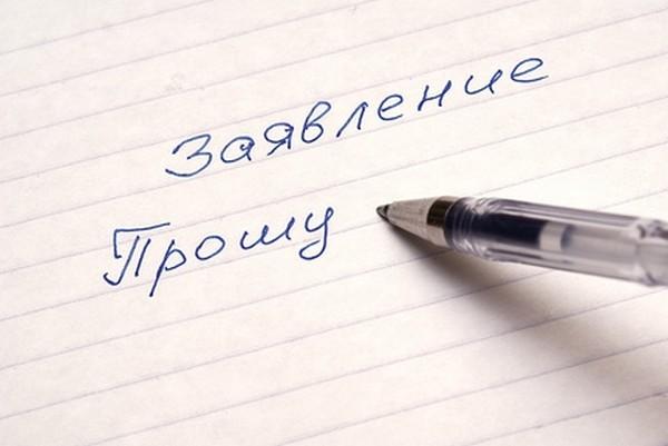 При необходимости можно написать заявление на замену лет – это позволит получать пособие большего размера
