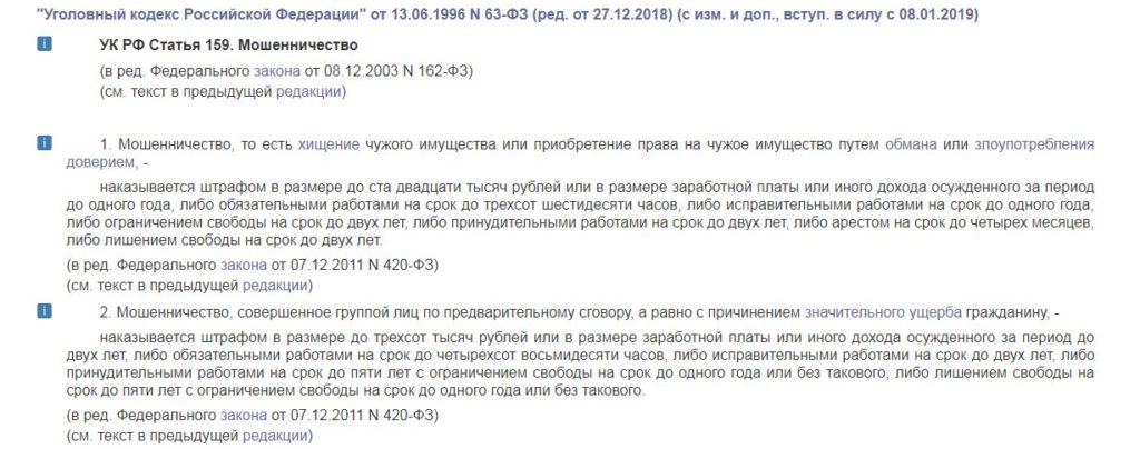 159 ст. УК РФ
