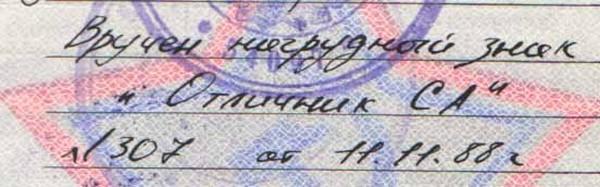 В военном билете должно быть указано, что гражданину выдали такой нагрудный знак