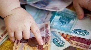 В 2019 году единовременное пособие на родившегося ребенка составляет 17 479,73 рублей