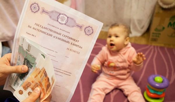 Средства материнского капитала можно использовать только по достижении ребенку трех лет