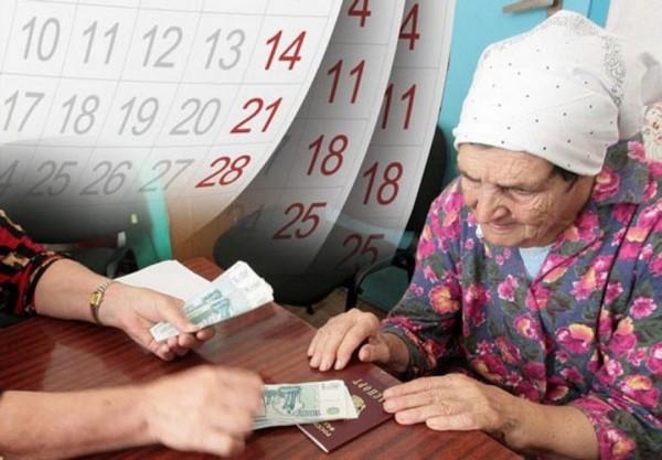 В каждом регионе установлены свои сроки начисления и доставки пенсии