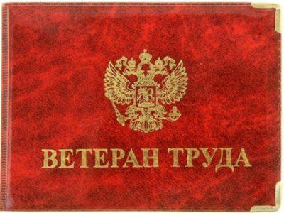 Если гражданин имеет знак за отличие в службе в МВД, ему льготы не положены, но он может претендовать на звание Ветерана труда