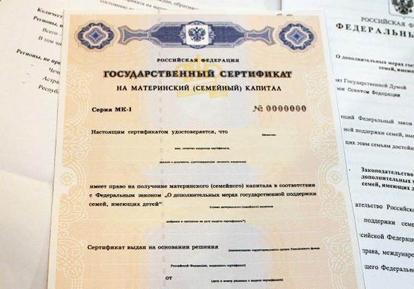 Получить сертификат на материнский капитал и распоряжаться его средствами может мать, отец или сам ребенок (при определенных обстоятельствах)